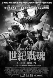Centurion-Poster05