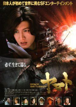 space_battleship_yamato_ver2_xlg
